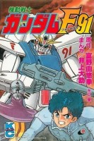Mobile Suit Gundam F91 vo
