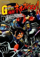 Mangas - Mobile Fighter G Gundam The Comic - Bakunetsu - Neo Hong Kong vo