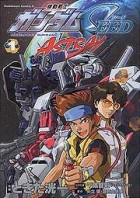 mangas - Mobile Suit Gundam SEED Astray vo