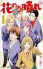 mangas - Hana Nochi Hare - Hanadan Next Season vo