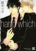 Manga - Manhwa - Hand Which vo