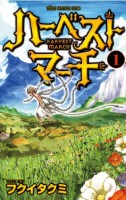 mangas - Harvest March vo