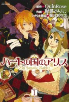 mangas - Heart no Kuni no Alice - My Fanatic Rabbit vo