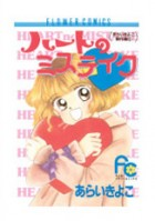 mangas - Heart no mistake vo