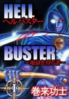 Hell Buster vo
