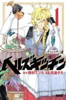 Manga - Hell's Kitchen vo