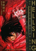 mangas - Hellsing - Guide Book