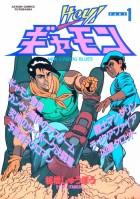Mangas - Hey! Gyamon