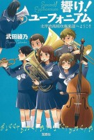 Manga - Hibike! Euphonium - light novel vo