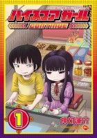 mangas - High Score Girl vo