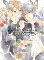 mangas - Hinako Takanaga - Artbook - Little Butterfly and More vo