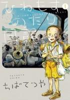 mangas - Hinemosu no Tari Nikki vo