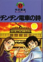 Chinchin Densha no Uta vo