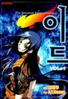 Mangas - ID - The Greatest Fusion Fantasy vo