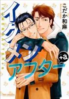 Manga - Ikumen After + a