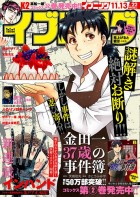 mangas - In Hand vo