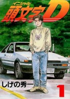 mangas - Initial D vo