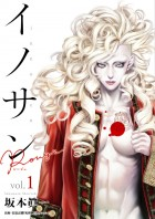 mangas - Innocent - Rouge vo