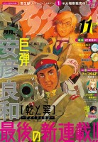 mangas - Inui to Tatsumi – Siberia Shuppei Hishi vo
