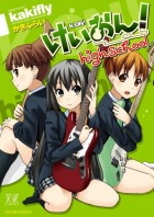 mangas - K-on! - Highschool vo
