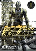 Manga - Kamen Teacher Black vo