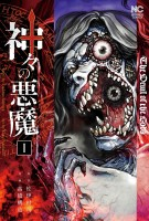 mangas - Kamigami no Akuma - The Devil of the Gods vo