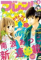 Manga - Kamona my house vo