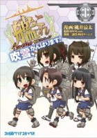 mangas - Kantai Collection - Kankore - Fubuki, Ganbarimasu ! vo