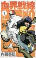 mangas - Kekkai Sensen - Back 2 Back vo