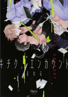 mangas - Kichiku Encount vo