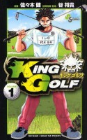 mangas - King Golf vo