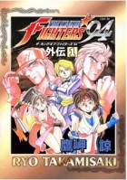Mangas - The King of Fighters 94 vo