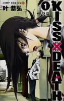 mangas - Kiss X Death vo