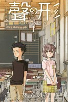 Koe no Katachi vo