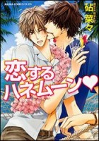 mangas - Koi Suru Honeymoon vo