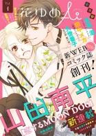 mangas - Koisuru Moon Dog vo