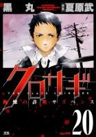Manga - Kurosagi vo