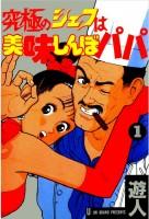 Mangas - Kyuukyoku no Chef wa Oishinbo Papa