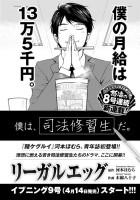 mangas - Legal Egg vo
