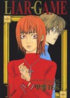 Mangas - Liar Game vo