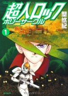 Manga - Manhwa - Chôjin Locke - Holy Circle vo
