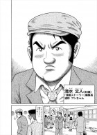 mangas - Losers - Nippon hatsu no shûkan seinen manga-shi no tanjô vo
