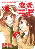 mangas - Love Lab vo