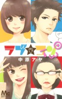 Mangas - Lovely Complex Two vo