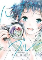 mangas - Luminous = Blue vo