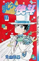 mangas - Magic Kaitou vo