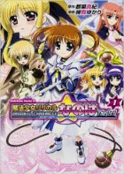 Mahô Shôjo Lyrical Nanoha the 1st vo