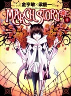 mangas - March Story vo