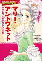 Marie Antoinette vo