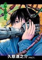 Kikai Shikake no Juvenile - Mechanical Juvenile vo